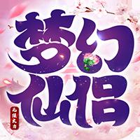 梦幻仙侣-无限火力