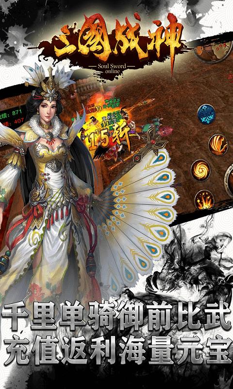 三国战神BT版