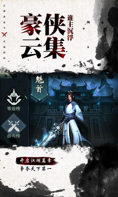 江湖侠客令H5