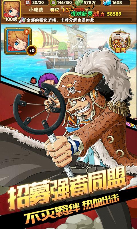航海王:战场女神