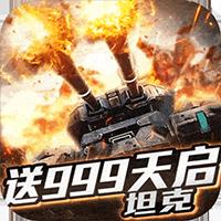 王者纷争-送999天启坦克