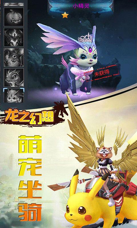 龙之幻想-3D魔幻软件截图1