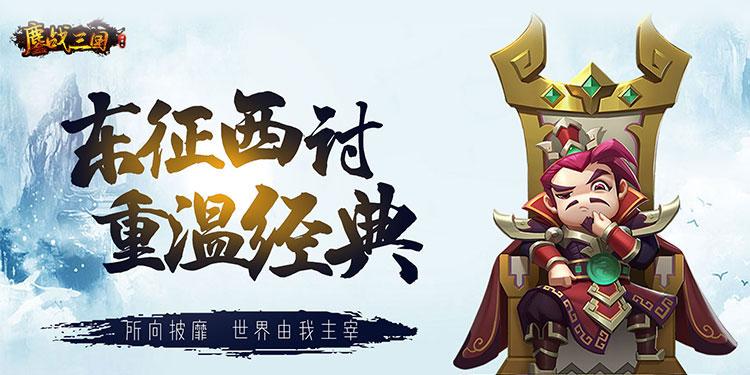 鏖战三国-神将版