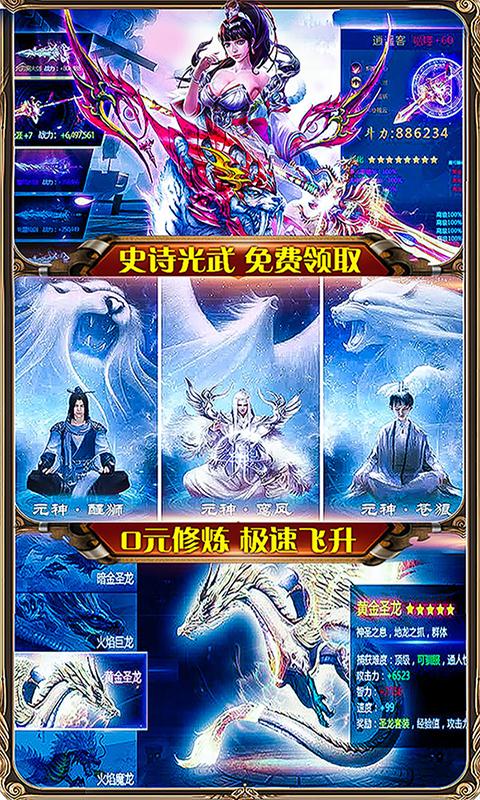 御龙传奇2-仙魔重生
