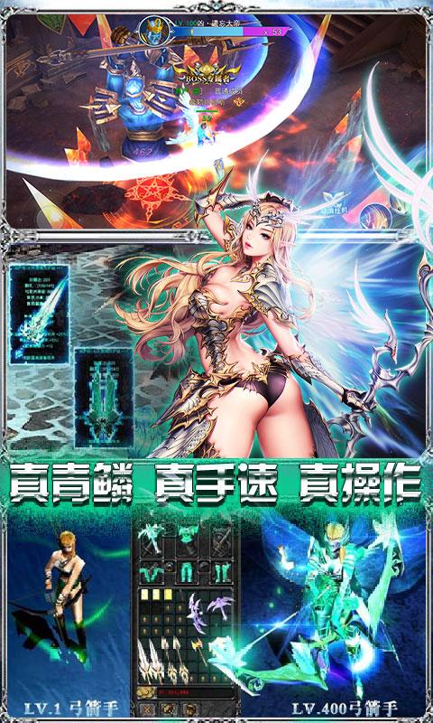 王者魔神-龙王无限抽软件截图2