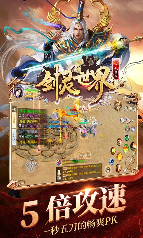 剑灵世界-1元满V版软件截图1