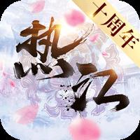 热江-十周年