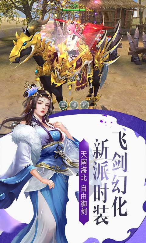 兰若情缘之剑灵