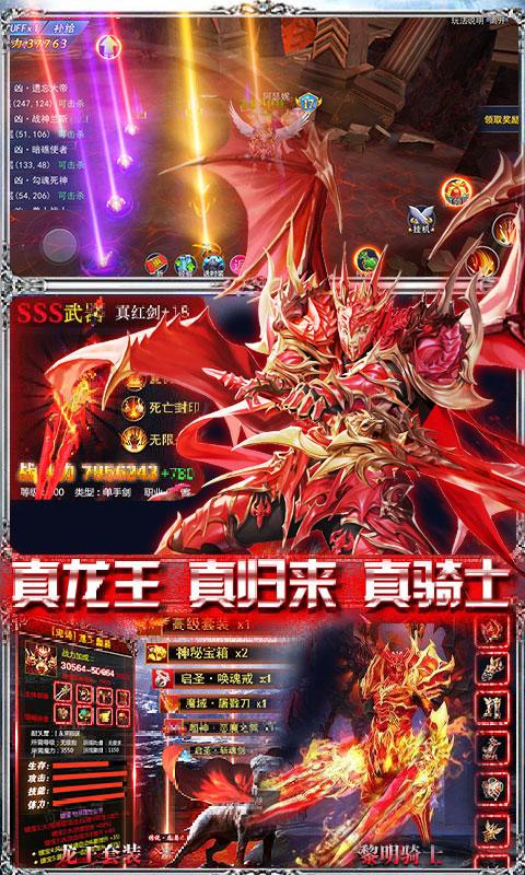 王者魔神-龙王无限抽软件截图1