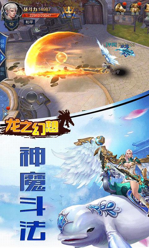 龙之幻想-3D魔幻软件截图0