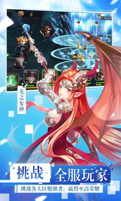 女神联盟-送五星海拉