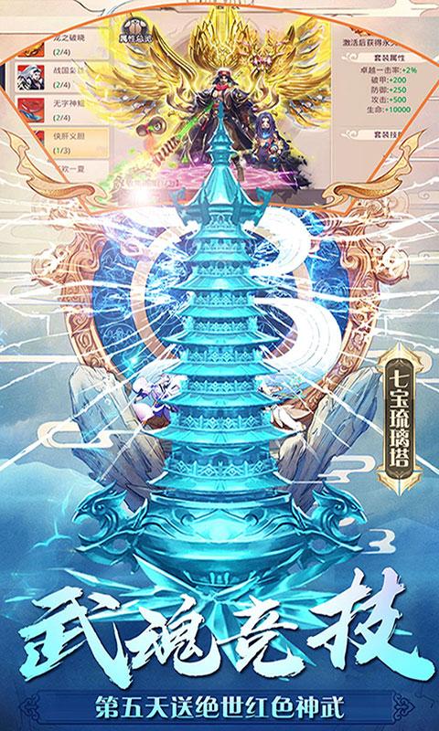 飞仙诀神权版