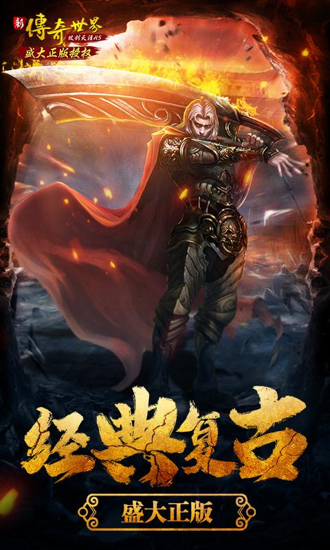传奇世界之仗剑天涯-送充值