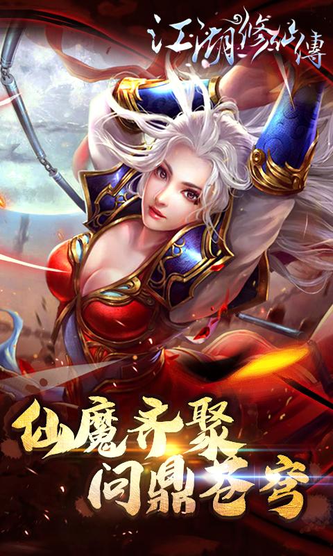 江湖修仙传