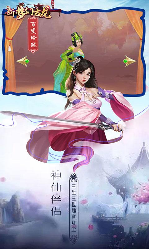 新梦幻古龙-弑妖版