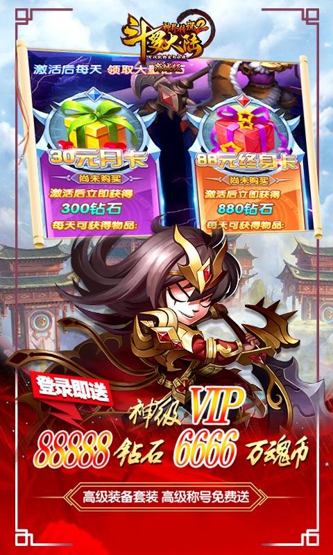 斗罗大陆神界传说Ⅱ商城版