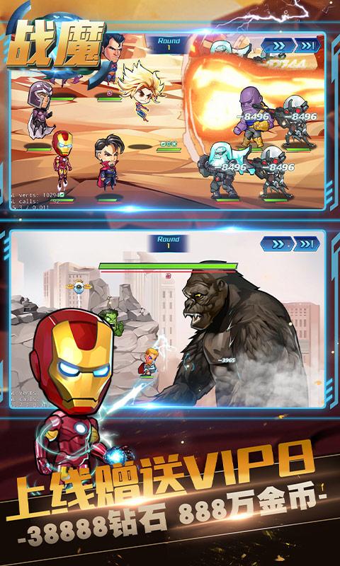 战魔-超级英雄大乱斗