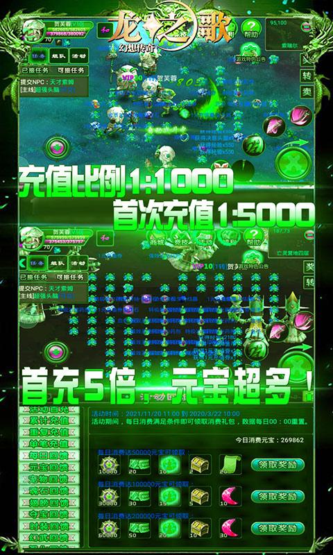 龙之歌:幻想传奇软件截图0