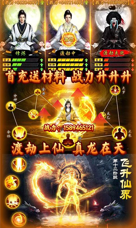 诛剑奇侠传-无限资源