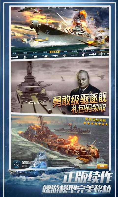 王牌战舰-天天送百抽