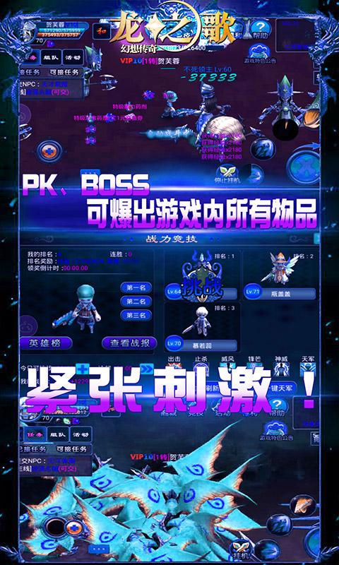 龙之歌:幻想传奇软件截图3