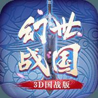幻世战国·3D国战版