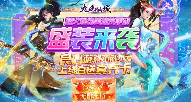 九幽仙域-GM超前玩法