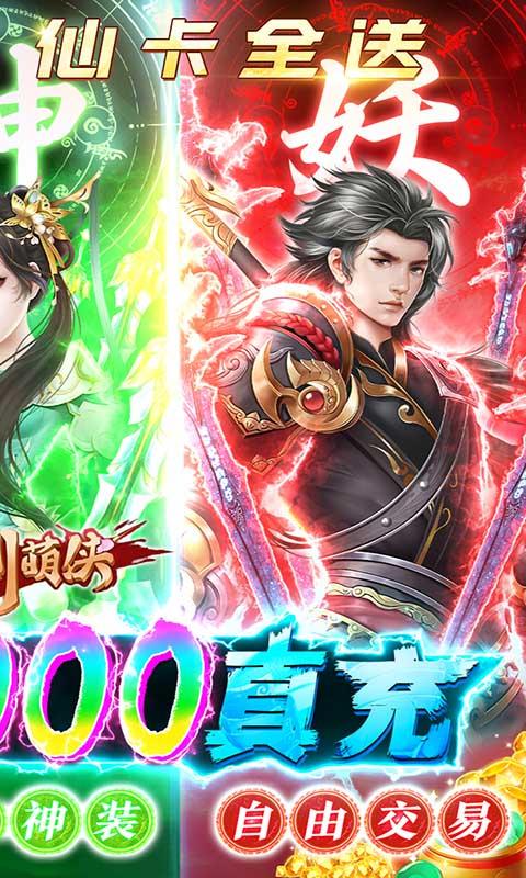 刀剑萌侠-超V十万充