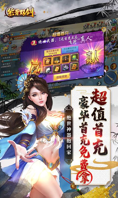 紫青双剑-送GM真充截图5
