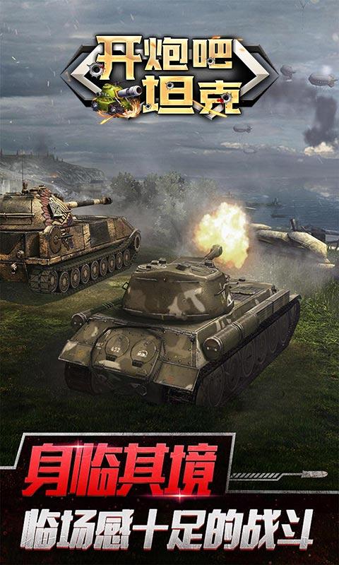 开炮吧坦克-高倍返利版截图5