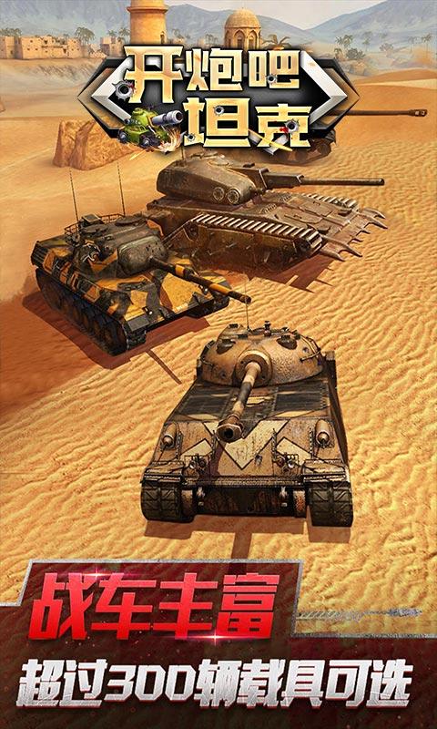开炮吧坦克-高倍返利版截图3