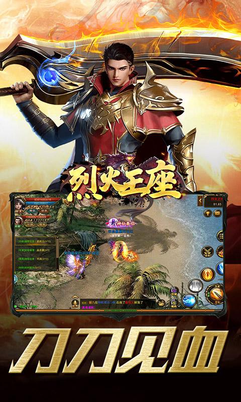 烈火王座-全职战神版