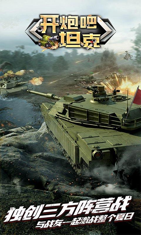 开炮吧坦克-高倍返利版截图1