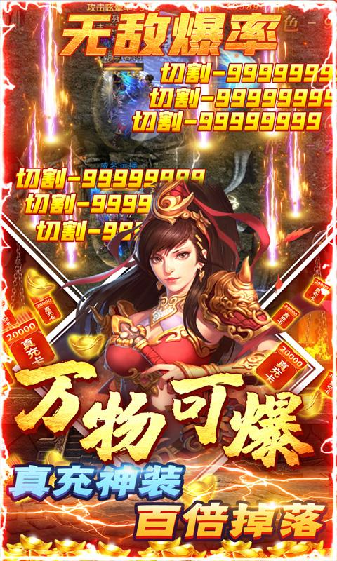 荣耀霸业-送GM2万充截图3
