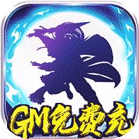 星月神剑-GM破解充值版