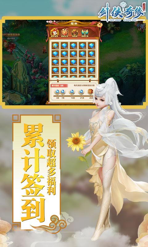 仙界幻世录-天天拿金券截图2