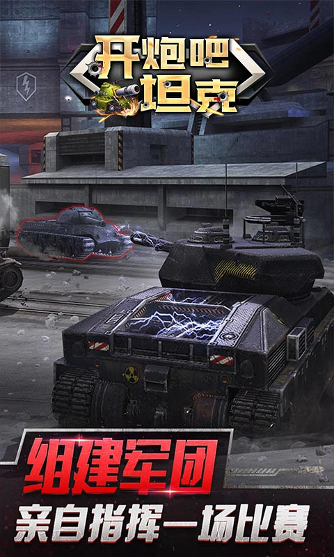 开炮吧坦克-高倍返利版截图2