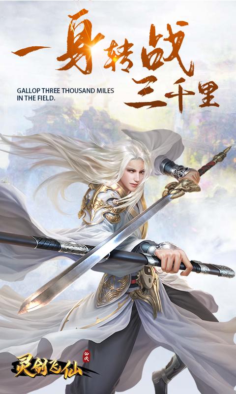 灵剑飞仙-最新推荐